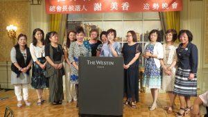 世界華人工商婦女企管協會日本分會的姊妹們一起上台表達力挺謝美香的決心