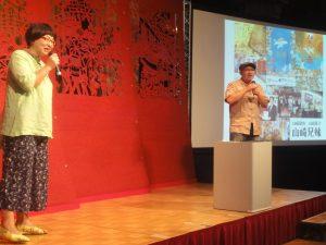 ヤマサキ兄妹の講演