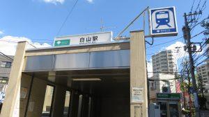 三田線 白山站