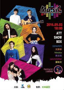 日本人×台湾人アーティストの日台音楽祭「Mu.siC」