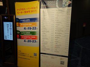 會場入口處有關2017在台北舉辦的台北國際汽車零配件展」、「台北國際車用電子展」、「台灣國際電動車展」、「台灣國際機車產業展」四個展覽立牌