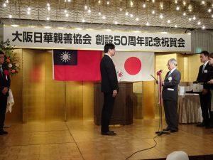 大阪日華親善協會會長古市實贈駐日代表處及駐大阪辦事處感謝狀