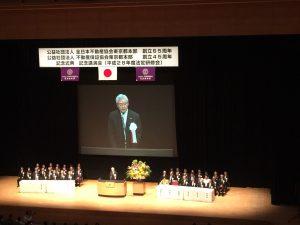 公益社團法人全日本不動產協會及不動產保證協會東京都理事長原嶋和利
