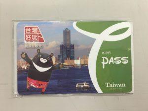 台湾好玩卡の高雄バージョン。高雄,屏東,澎湖で優待が受けられる。