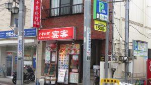 馬路對面就有中華料理