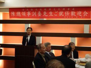 駐大阪辦事處新處長陳訓養感謝大阪中華總會長年來支持政府、推動台日關係不遺餘力