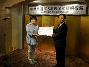 陳處長頒獎鼓勵任教滿20年的教師蔣雪齡