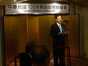 駐大阪辦事處處長 陳訓養代表政府向老師們致意