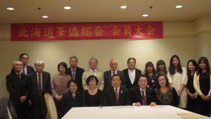 北海道華僑總會會員大會