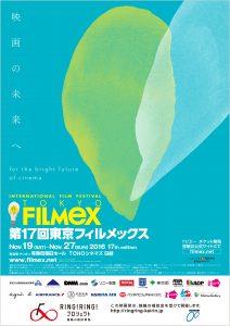 第17回東京フィルメックスで台湾映画