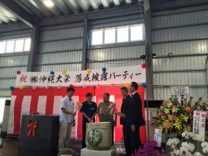 沖繩大榮辦公大樓落成啟用儀式