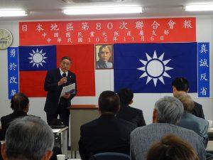 長崎直屬支部黨代表 王英瑞報告黨務工作