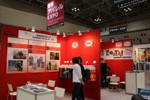 台灣紡織產業展館,此次共有4家參展。