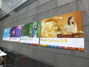 新キャンペーン「Meet Colors!台湾」広告