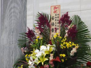 安部晋三首相からお祝いのお花も