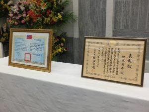 台湾の外交部より送られた外交表彰状と、外務大臣表彰の個人賞も会場に飾られた