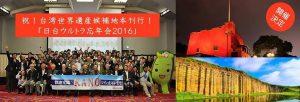 「日台ウルトラ忘年会2016」ではトークショーも開催