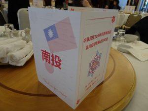 留學生會將每桌以台灣地名標示、相當有創意。