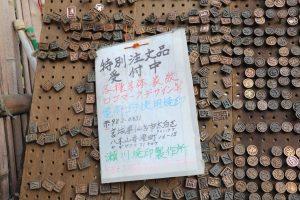燒印:來自仙台的瀨川製作所是創業132年的燒印老店,在世田谷舊貨市集設攤已經30年。燒印由老闆賴川勉手工打造,就像印章一樣,塑膠、紙或是糕點各式各樣的物品都可以使用。