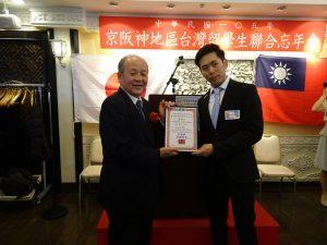 總召集人陳家瑜代表留學生會頒贈感謝狀給大阪中華總會會長洪勝信表達感謝之意