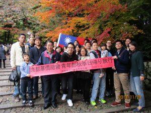 京都華僑總會青年部舉行秋季賞楓之旅