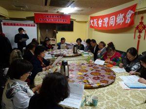 大阪台灣同鄉會理監事會議、討論新年會、春節祭等事宜。