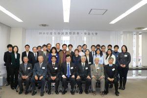 台灣科學技術學會會員合照