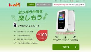 無料wifiモバイルルーター提供キャンペーン実施中