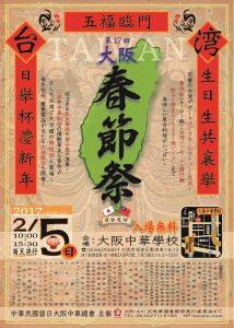 第17屆大阪春節祭