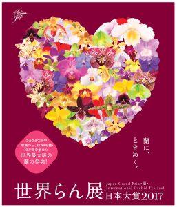 「世界らん展日本大賞2017」に台湾の蘭業者も出展