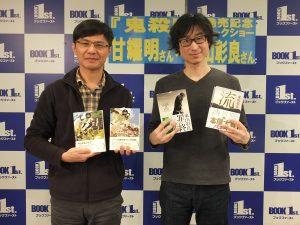 発刊を記念したトークショー開催 甘耀明さん(左)× 東山彰良さん(右)