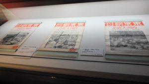 当時の台湾大震災特集「東京朝日」等、貴重な資料も展示