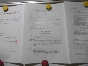 東京媽祖廟申請宗教法人依法公告