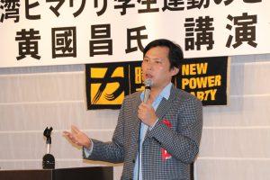 時代力量執行黨主席黃國昌以「台灣新世代的國家認同」為題發表演講