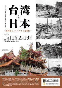 展示会「台湾と日本―震災史とともにたどる近現代―」が開催