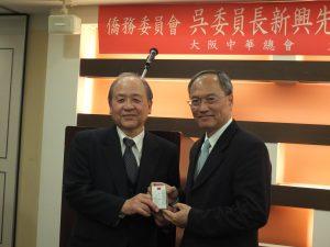 中華民国留日大阪中華総会の洪里勝信会長(左)は僑務委員会の呉新興委員長に記念品を贈呈